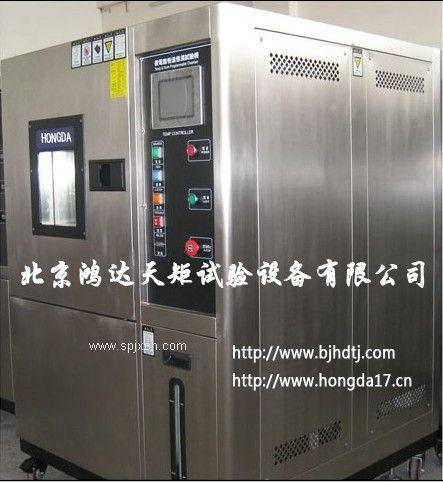 北京高低温交变试验箱