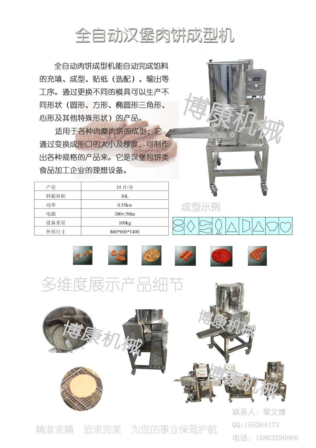 供应鱼香汉堡肉饼成型机、肉饼成型的机器