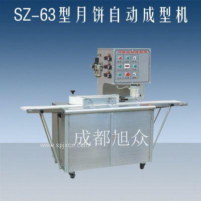 SZ-63 月饼自动成型机
