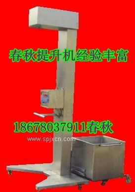 食品提升机|标准200L料车提升物料机|春秋品牌