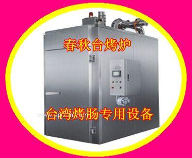 加工生产台湾烤肠最关键设备蒸煮烘干炉