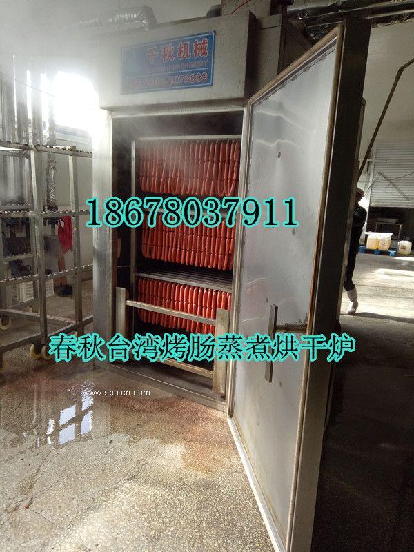 台湾烤 1835 肠烟熏炉生产厂家批发价格
