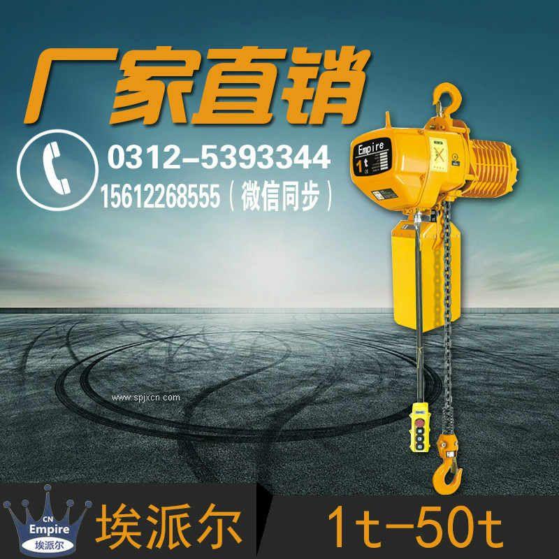 品牌ELK环链电动葫芦 电动提升机