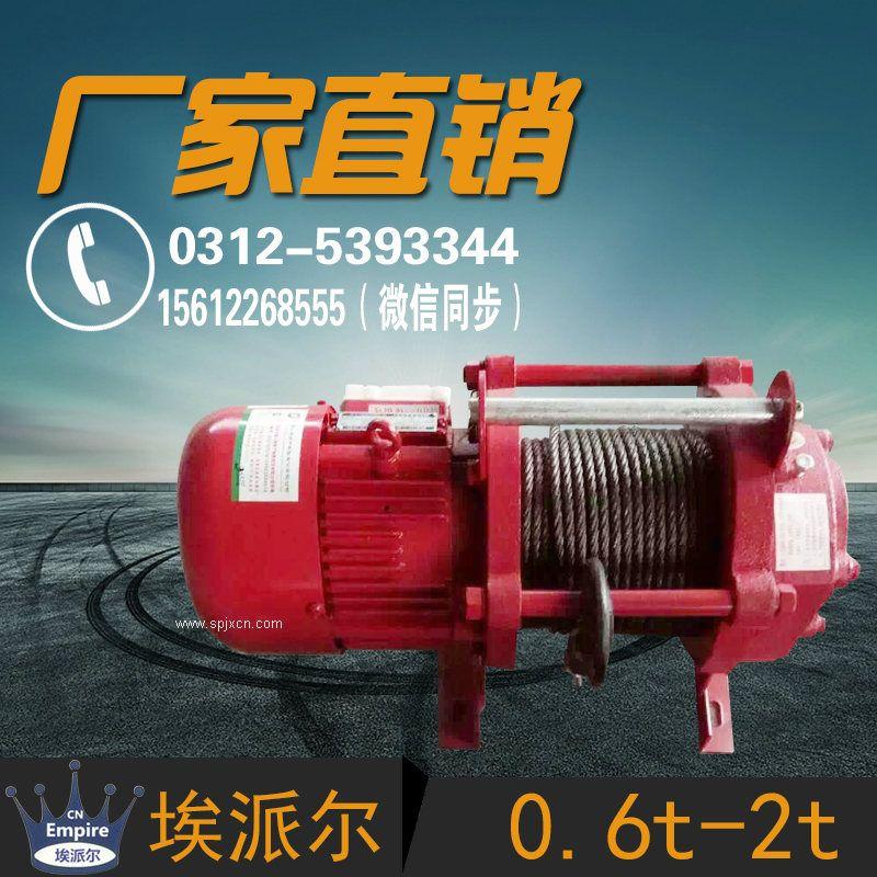 多功能提升机/建筑卷扬机/电动葫芦1吨30米 220V380V特价家用吊机