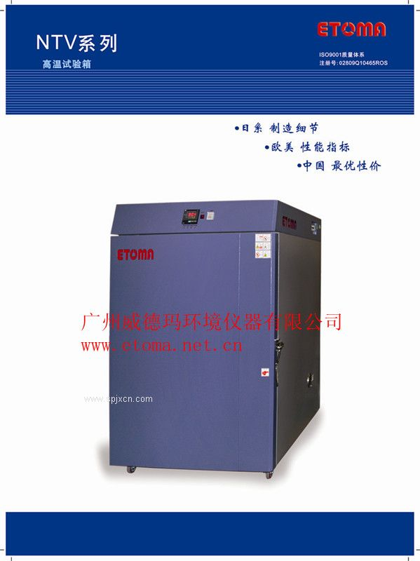【高温试验箱】高温试验箱价格广州最实惠——威德玛