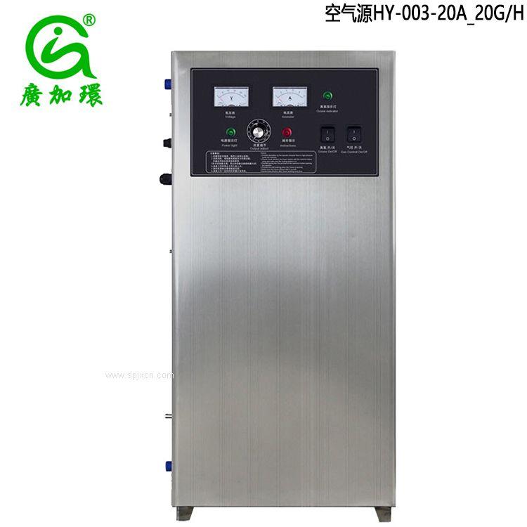 20克臭氧发生器,广州臭氧发生器厂家