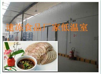 优惠促销 组合鲜肉制品冷冻冷库