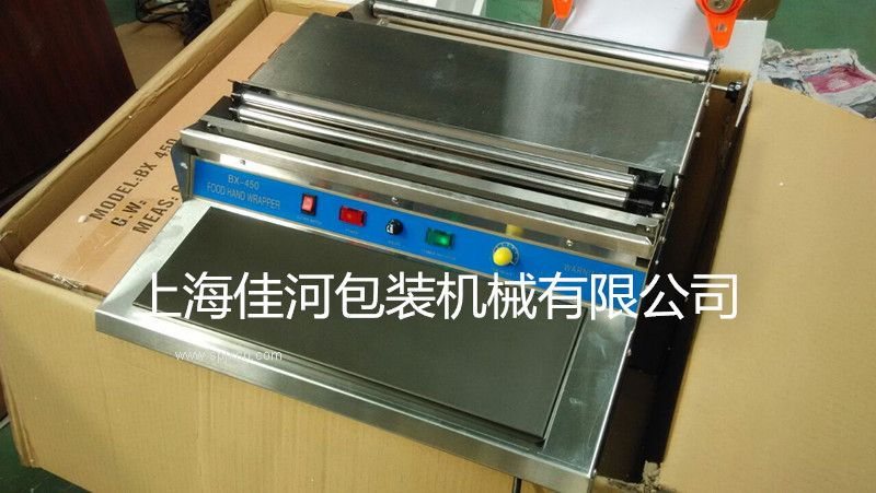 HW-450 保鮮膜封接機