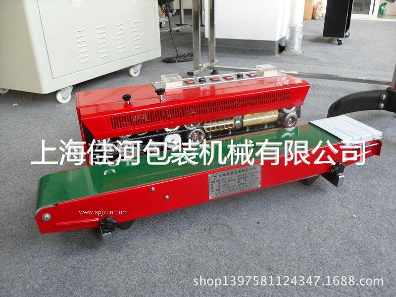 FRM-980墨輪印字封口機
