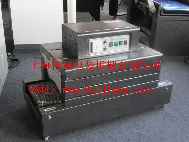 BS-400型热收缩包装机
