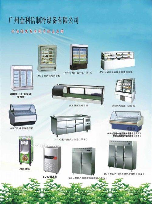 保鮮冷藏設備