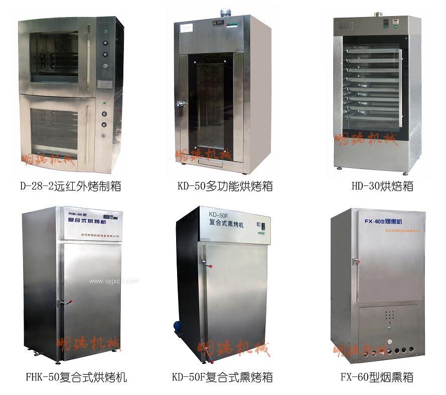 熏烤箱-小型多功能肉类食品重制、烘烤加工彩友彩票平台