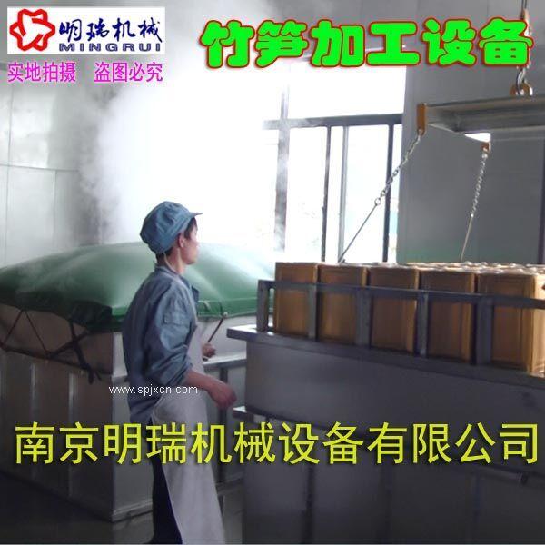 竹筍深加工設備