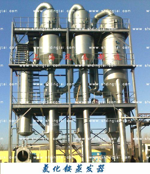 氯化铵蒸发器