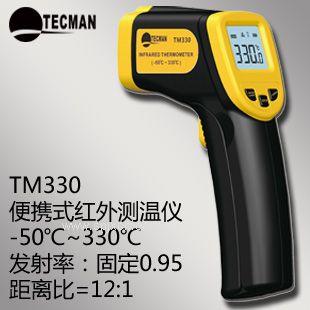TM330手持式红外测温仪